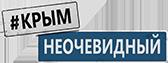 Видео журнал #КрымНеОчевидный